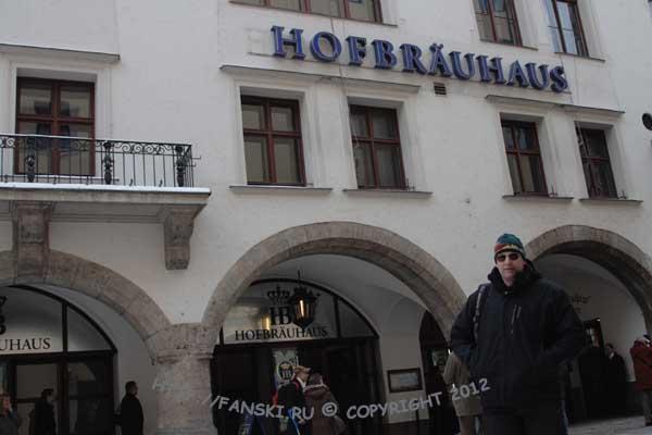 ХБ - Хофбройхаус, Мюнхен