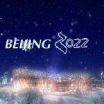 Пекин будет принимать Зимние Олимпийские Игры 2022