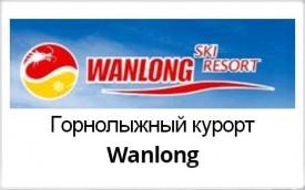 Wanlong-logo