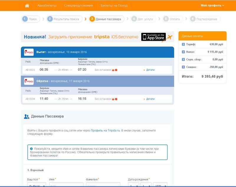 сайт Момондо перенаправляет нас на сайт покупки авиабилетов
