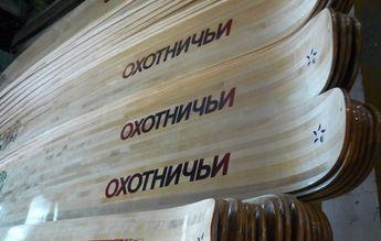 Ski-NKL
