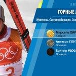 Олимпийская мужская суперкомбинация в Корее: Хиршер - чемпион